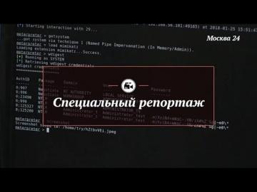 Информзащита: Программа «Специальный репортаж: цифровой след» телеканала «Москва 24»