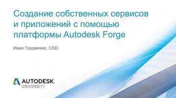 Autodesk CIS: Создание собственных сервисов и приложений с помощью платформы Autodesk Forge