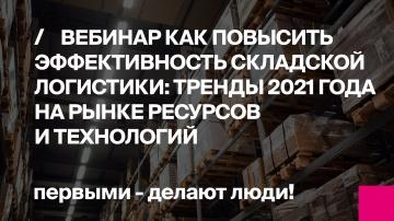 Первый БИТ: Как повысить эффективность складской логистики: тренды 2021 года на рынке ресурсов и тех