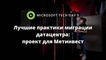 ЦОД: [Запись вебинара] Microsoft Tech Day 5. Лучшие практики миграции дата-центра: проект для Метинв