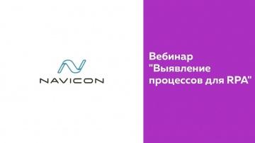 "Navicon: Вебинар ""Выявление процессов для RPA"""