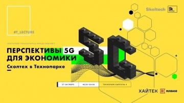Технопарк Сколково: перспективы 5G для экономики