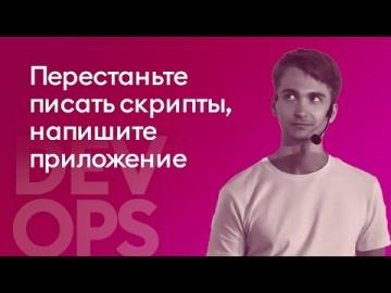 Перестаньте писать скрипты деплоев, напишите приложение - Виталий Красноперов, Skyeng - видео