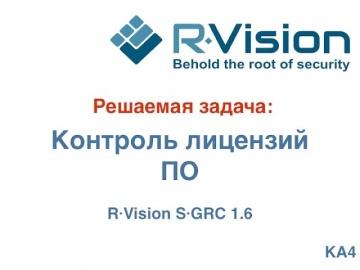 Кейс: контроль лицензий программного обеспечения в R-Vision SGRC 1.6