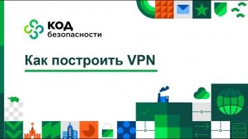 Код Безопасности: Как построить VPN в АПКШ Континент 3.9
