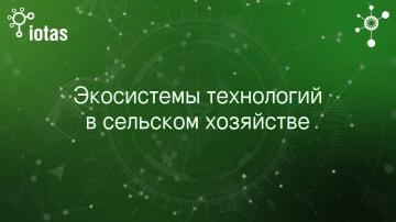Цифровизация: «Цифровизация сельского хозяйства» - Экосистемы технологий в сельском хозяйстве - виде