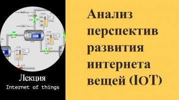 Roman Barashkin: Анализ перспектив развития интернета вещей (iot). Устройства с выходом в сеть (умн