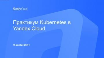 Yandex.Cloud: Практикум Kubernetes в Yandex.Cloud - видео