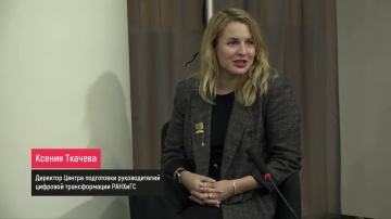Цифровизация: Дискуссия: Вынужденная/неизбежная цифровизация образования - видео