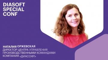 Диасофт: 07 Наталия Оржевская