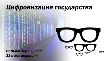 Цифровизация: Цифровизация государства - видео