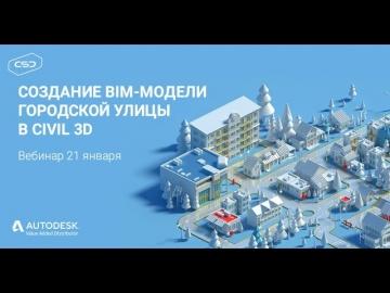 BIM: Вебинар «Создание BIM-модели городской улицы в Civil 3D» - видео