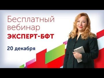 БФТ: вебинар «Эксперт БФТ» - обзор законодательства за декабрь 2018