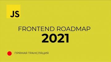 Что должен знать Frontend разработчик в 2021 (Roadmap) - видео