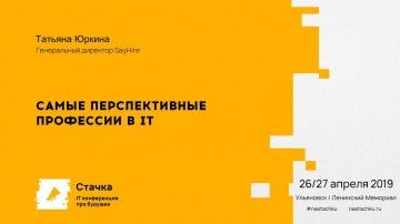 Стачка: Самые перспективные профессии в IT / Татьяна Юркина - видео
