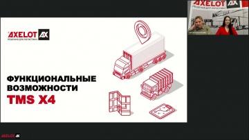 AXELOT: AXELOT провел вебинар по использованию AXELOT TMS X4 в работе дистрибьюторов автозапчастей