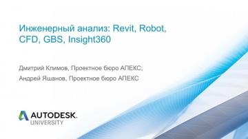 Autodesk CIS: Инженерный анализ: Revit, Robot, CFD, GBS, Insight360