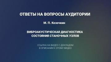Ответы на вопросы к докладу Козочкина М.П. Виброакустическая диагностика станочных узлов.ТОиР.RCM -