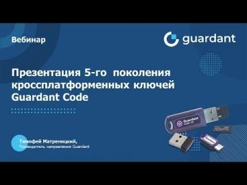 Актив: Презентация 5-го поколения кроссплатформенных ключей Guardant Code - видео