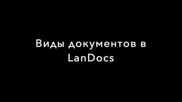 LanDocs LANIT: Виды документов в LanDocs