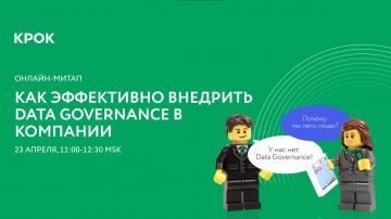 КРОК: Онлайн-митап «Как эффективно внедрить Data Governance в компании»