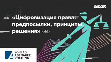 Цифровизация: Цифровизация права: предпосылки, принципы, решения - видео
