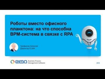 Вебинар ELMA: «Роботы вместо офисного планктона: на что способна BPM-система в связке с RPA»