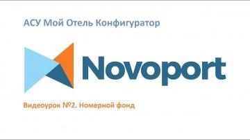 Novoport: Как создать Номера в облачной АСУ Новопорт - видео