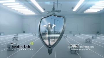 SODIS Lab: Антитеррор - видео