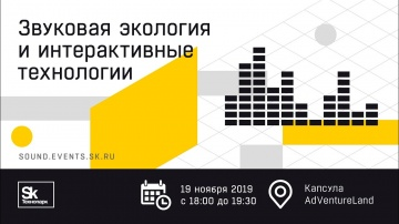Technopark: T#Lecture Звуковая Экология и интерактивные технологии