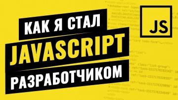 JAVASCRIPT: Честно о разработке / Павел Минеев - видео