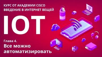 Разработка iot: IoT / ИоТ: Глава 4. Все можно автоматизировать. Практика. - видео