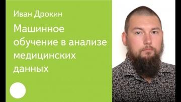 Datafest: машинное обучение в анализе медицинских данных — Иван Дрокин (010)