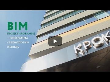 О внедрении BIM-моделирования в программе «Технологии жилья»