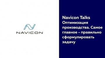 NaviCon: Оптимизация производства. Самое главное - правильно сформулировать задачу