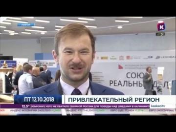Ассоциация кластеров и технопарков: Промышленные кластеры появятся в Калининградской области