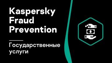 Kaspersky Russia: Защита государственных услуг онлайн с Kaspersky Fraud Prevention - видео