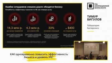 Экспо-Линк: Как одновременно повысить эффективность бизнеса и уровень ИБ