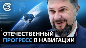 soel.ru: Отечественный ПРОГРЕСС в навигации. Захар Кондрашов, «НИИМА Прогресс» - видео