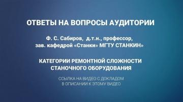 Ответы на вопросы к докладу Сабирова Ф.С. Категории ремонтной сложности станков. Станок ЧПУ - Просто