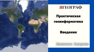 ГИС: ЯГеограф. Практическая геоинформатика - видео