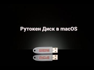 Актив: Работа с Рутокен Диском в macOS