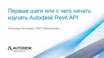 Autodesk CIS: Первые шаги или с чего начать изучать Autodesk Revit API