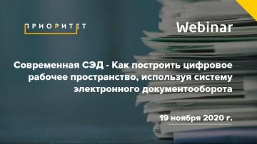 Digital Design: современная СЭД как инструмент цифровой трансформации - видео