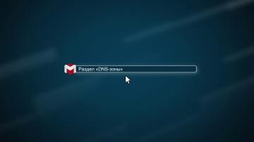 Мастерхост: Как отредактировать DNS записи