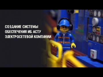 Создание системы обеспечения ИБ АСТУ электросетевой компании - вебинар ведет Дмитрий Ярушевский
