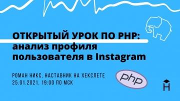 PHP: ОТКРЫТЫЙ УРОК ПО PHP: анализ профиля пользователя в Instagram [Хекслет] - видео