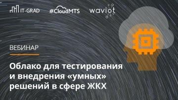 ИТ-ГРАД: облако для тестирования и внедрения «умных» решений в сфере ЖКХ