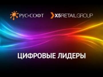 RUSSOFT: Цифровые лидеры. Роман Тимаев и Денис Левченко, X5 Retail Group - видео