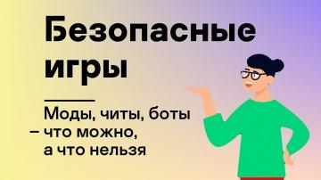 Kaspersky Russia: Безопасные игры: Моды, читы, боты – что можно, а что нельзя - видео